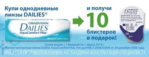 10 бесплатных линз Dailies Aqua Comfort Plus