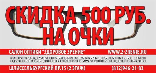 скидка 500 рублей на очки