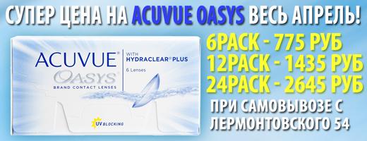 Acuvue Oasys по акции по 775 рублей