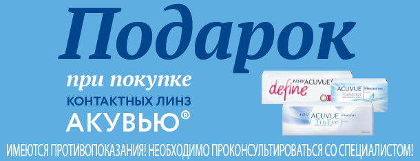 Acuvue promo