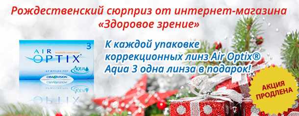 air-optix1-banner-fevr