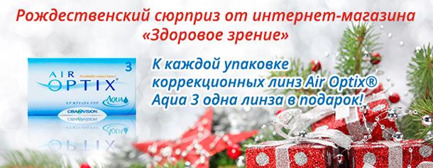 air-optix1-banner