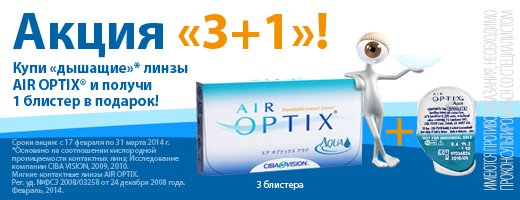 акция air optix aqua 3 плюс 1