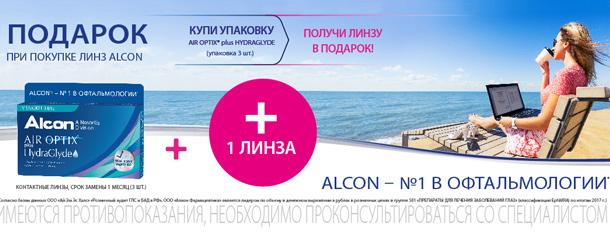 alcon-banner