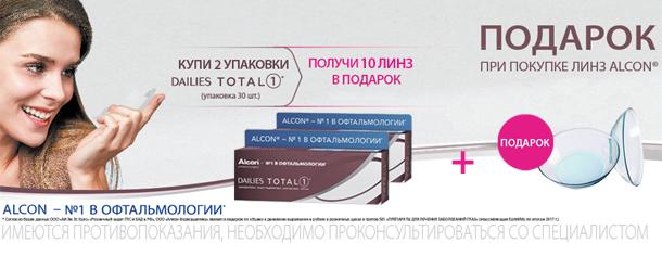 alcon-dailies1-610-232