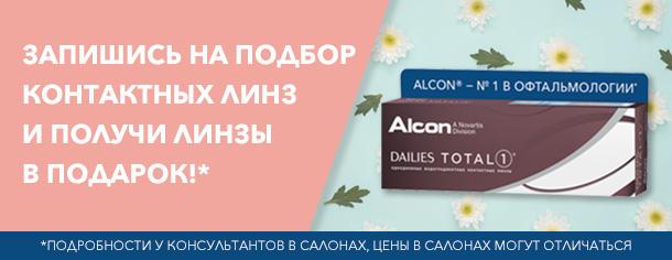 alcon-zrenie-banner