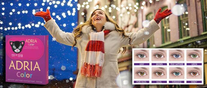 Цветные контактные линзы | Интернет-магазин Здоровое зрение