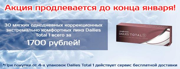 dailies-total-1700