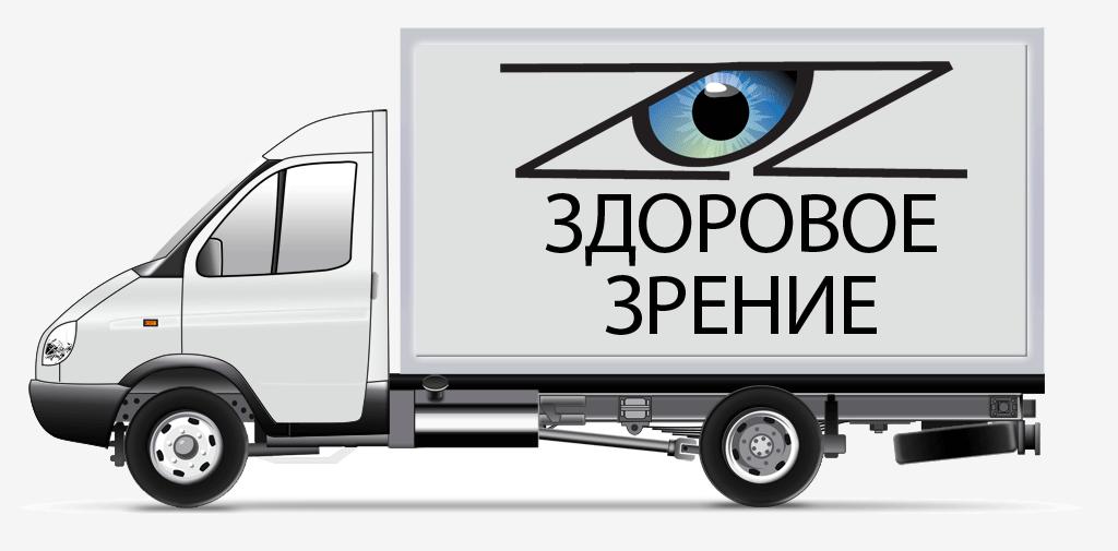 Условия доставки контактных линз
