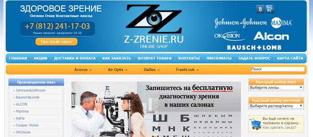 интернет магазин линз для глаз