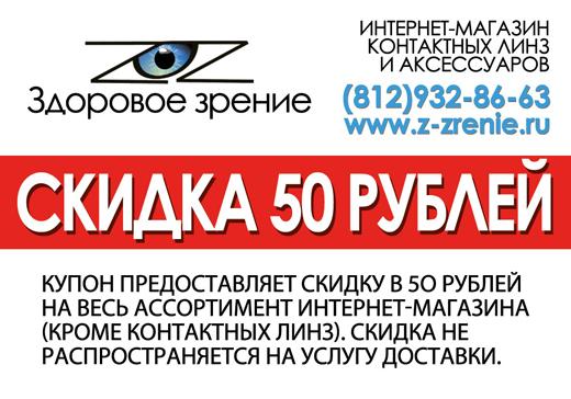 купон 50 рублей