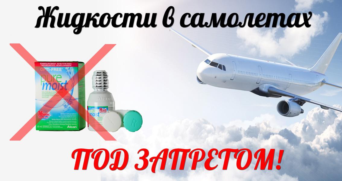 Жидкости в самолетах под запретом